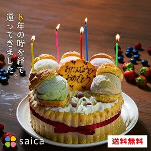 8年の時を経て、還ってきたAzuminoアイスケーキ【6号】(直径18cm)|お誕生日 バースデイ 記念日 アイスケーキ ケーキ アイスクリーム アイスジェラート スイーツ 大人 子供 ギフト プレゼン