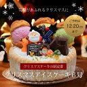 クリスマスの新定番!クリスマスアイスケーキ【6号】(直径18cm)|クリスマス 記念日 アイスケーキ ケーキ アイスクリーム アイスジェラート スイーツ 大人 子供 ギフト プレゼント お取り寄せ