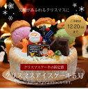 クリスマスの新定番!クリスマスアイスケーキ【5号】(直径15cm)|クリスマス 記念日 アイスケーキ ケーキ アイスクリーム アイスジェラート スイーツ 大人 子供 ギフト プレゼント お取り寄せ