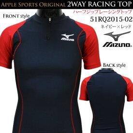 アップルスポーツオリジナル2WAYレーシングトップスプリントパワーシャツ陸上ハーフジップシャツ(51RQ201502)返品交換不可(51rq201502)