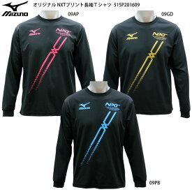 MIZUNO ミズノ アップルオリジナル長袖Tシャツ(斜めNXTロゴ) ロンT 陸上 ランニングウェア 62sp16 新入生(51sp201609)