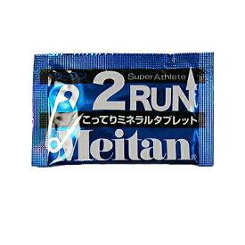 MEITAN メイタン 2RUN ツゥラン 1袋(15g×2粒) サプリメント(5612)