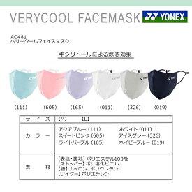 YONEX ヨネックス ベリークールフェイスマスク テニス バドミントン 日本製 wyo(ac481)