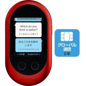 (最大1200円OFFクーポン配布中)(8月28日以降出荷予定)ポケトークW 本体 レッド+グローバル通信2年SIM 翻訳機 W1PGR スペシャル4点セット