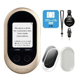 (最大400円OFFクーポン配布中)ポケトークWグローバル通信(2年)付きゴールドW1PGG (JAN 4549804598802) スペシャル4点セット