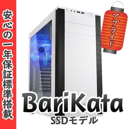 【WEB限定 BTOパソコン】BariKata SSDモデル (Corei7 7700/DDR4 8GB/SSD:240GB/650W)