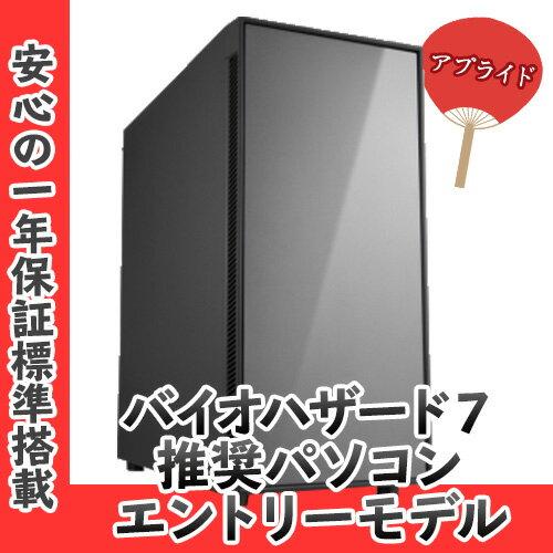 (BTOパソコン)バイオハザード 推奨パソコン エントリーモデル(基本構成 CPU:intel Core i5 7400/メモリ:DDR4 8GB/SSD:240GB/電源:500W/グラボ:Geforce GTX1050Ti 4GB)【Oissaaa!】