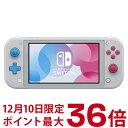 【ポイント最大36倍★12月10日限定】12月10日出荷予定 任天堂 ニンテンドースイッチ Nintendo Switch Lite ザシアンザ…