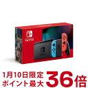 【ポイント最大36倍★1月10日限定】任天堂 Nintendo Switch 2019年8月発売モデル 新型 本体 HAD-S-KABAA ネオンブルー…