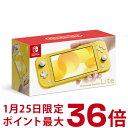【ポイント最大36倍★1月25日限定★店内全品対象】任天堂 Nintendo Switch Lite イエロー タイプ 携帯 カラー イエロ…
