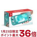 【ポイント最大36倍★1月25日限定★店内全品対象】任天堂 Nintendo Switch Lite ターコイズ タイプ 携帯 カラー ター…