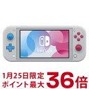 【ポイント最大36倍★1月25日限定★店内全品対象】任天堂 ニンテンドースイッチ Nintendo Switch Lite ザシアンザマゼ…