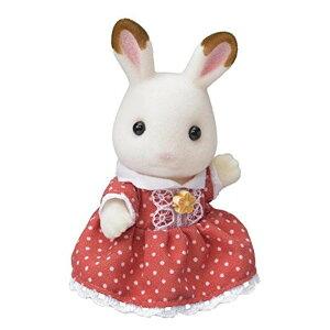 【キャンセル不可・北海道沖縄離島配送不可】シルバニアファミリー 人形 ショコラウサギファミリー ショコラウサギの女の子 ウ-64 -お取り寄せ品-