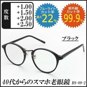 RESA レサ 老眼鏡に見えない 40代からのスマホ老眼鏡 丸メガネタイプ ブラック RS-09-2 1.5