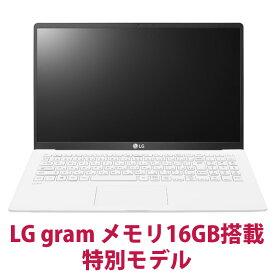【メモリ16GBに倍増】【3年保証】LG gram 5Z90N-VR51J 15インチ Core i5 メモリ 16GB SSD 256GB Windows10 Home 薄型軽量ノートパソコン ビジネス 【アプライドはLGgram売上日本一】Office付きも可能 新品 4989027016941 [15Z90NVR51J16GB]