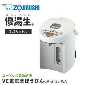 象印(ZOJIRUSHI) 優湯生(ゆうとうせい) マイコン沸とうVE電気まほうびん 2.2L ホワイト CV-GT22-WA