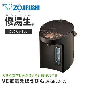 象印(ZOJIRUSHI) 優湯生(ゆうとうせい) マイコン沸とうVE電気まほうびん 2.2L ブラウン CV-GB22-TA