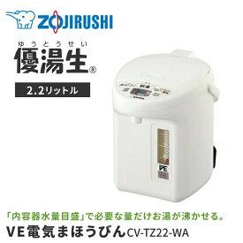 象印(ZOJIRUSHI) 優湯生(ゆうとうせい) マイコン沸とうVE電気まほうびん 2.2L ホワイト CV-TZ22-WA