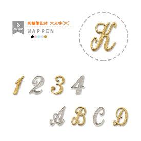 刺繍アルファベットワッペン 筆記体 大文字 (大) 総刺繍 アルファベット 文字 イニシャル 入園 入学 アイロン接着