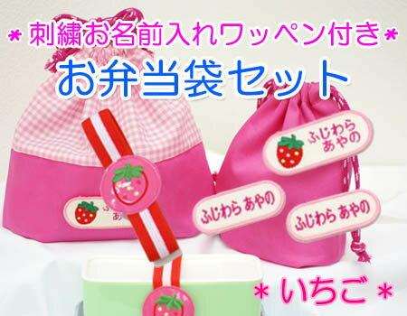 お弁当袋セット【刺繍お名前入れワッペン付き】いちご