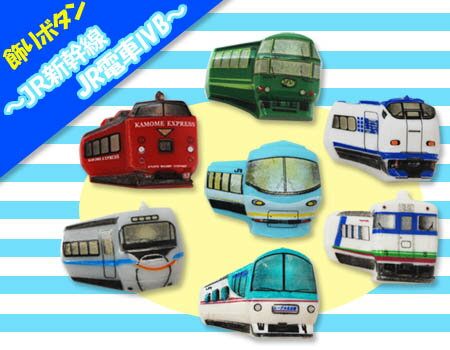飾りボタン JR新幹線・電車 スーパーくろしお/はるか/セイシェル/エーデル北近畿/しおかぜ/いしづち/かもめ/ゆふいんの森