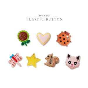 飾りボタン 生活 チワワ てんとうむし とんぼ ハートチェック ひまわり 星 りす プラスチックボタン かわいい 男の子 女の子 手芸 ワンポイント