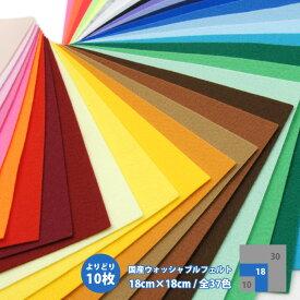 よりどり10枚セット★国産 ウォッシャブル カットフェルト 18cm×18cm えらべる 全34色 日本製 フエルト 手芸 工作 クラフト 材料