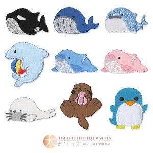 刺繍ワッペン 大きいサイズ 海の生き物 シャチ くじら クジラ ジンベイザメ イルカ アザラシ ラッコ ペンギン 海獣 アニマル 動物 入園 入学 アップリケ アイロン接着