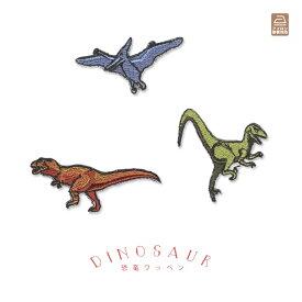 恐竜ワッペン 肉食系3種類 ティラノサウルス プテラノドン ヴェロキラプトル 刺繍 アップリケ アイロン接着