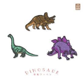 恐竜ワッペン 草食系3種類 ブラキオサウルス ステゴサウルス トリケラトプス 刺繍 アップリケ アイロン接着