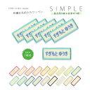 刺繍お名前入れワッペン シンプル 長方形型■5枚セット [アイロン接着]