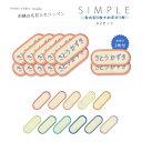 刺繍お名前入れワッペン シンプル 長丸型●5枚セット×2セット枠:4色[アイロン接着]