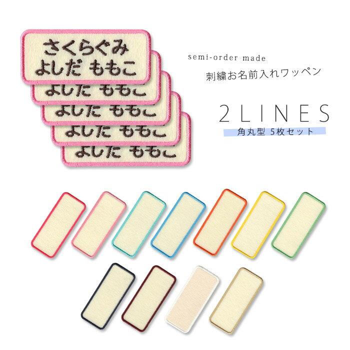 刺繍お名前入れワッペン 2行タイプ 5枚セット●角丸型【アイロン接着】