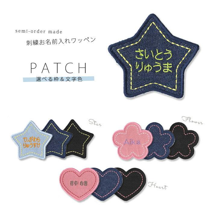 刺繍お名前入れ デニムパッチ(星/ハート/花)[アイロン接着]