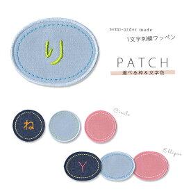 刺繍お名前入れ デニムパッチ*1文字刺繍タイプ:は〜ん(丸/楕円)[アイロン接着]