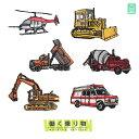 刺繍ワッペン 働く乗り物 ショベルカー ブルドーザー トラック ミキサー車 救急車 救助ヘリコプター アップリケ アイ…