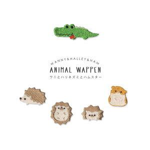 刺繍ワッペン ワニとハリネズミとハムスター ワニ ハリネズミ 総刺繍 アニマル 動物 かわいい マスク アップリケ アイロン接着