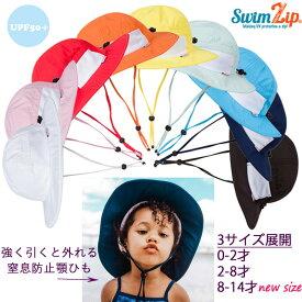 【新サイズ追加!】スイムジップ SwimZip ベビー キッズ 帽子 UVカット つば広 サンハット 紫外線防止 窒息防止 男の子 女の子 日よけ ベビー キッズ ジュニア