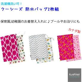クーシーズ/Kushies 防水ウェットバッグ 2枚セット 大判 ウォータープルーフ 巾着袋 入園準備