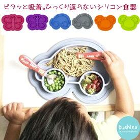 クーシーズ/Kushies ひっくり返らない ベビー食器 赤ちゃん シリコン 食器 皿 ピッタリ吸着