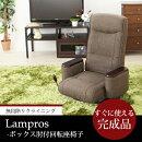 座椅子回転リクライニングハイバック肘掛けコンパクトロータイプリラックスチェアリラックスチェアリクライニングチェアフロアチェア,Lampros,ボックス肘付回転座椅子ランプロス