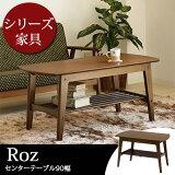 ,Roz,ロズ・センターテーブル