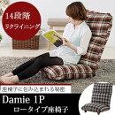 (Damie)ダミエ・1Pロータイプ座椅子