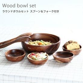 アカシア食器 ボウルセット(スプーン&フォーク付) 木製食器 皿 木製 お皿 ウッドプレート おしゃれ 可愛い ランチプレート 食器 インスタ インスタグラム カフェ風 北欧 ナチュラル ボウルタイプ セット
