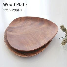 アカシア食器 XL 木製食器 皿 木製 お皿 ウッドプレート おしゃれ 可愛い ランチプレート 食器 インスタ インスタグラム カフェ風 北欧 ナチュラル トレータイプ