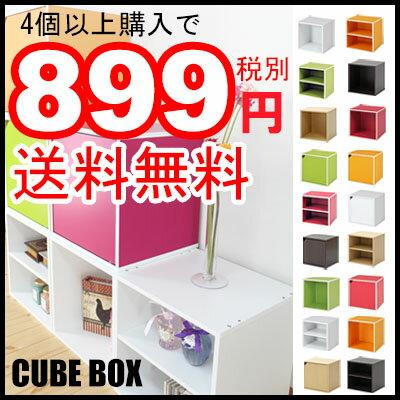 カラーボックス 扉付き キューブボックス 収納ボックス 棚付 オープン テレビ台 一人暮らし 隙間収納 壁面収納 組み合わせ ボックス 収納 ナチュラル 本棚 ボックス収納 絵本入れ カラフル cubebox