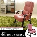 ,桜,腰当付き高座椅子