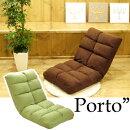 低反発座椅子,ポルト,(1人掛け)