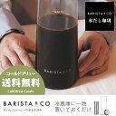 水出しコーヒーポット ボトル ポット おしゃれ 耐熱ガラス 珈琲 お茶 緑茶 紅茶 コールドブリューカラフェ アイスコー…