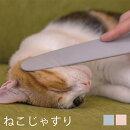 ねこじゃすり,猫じゃすり,猫用やすり,コミュニケーションブラシ,グルーミング,毛づくろい,ブラッシング,猫の舌,CAT,猫用品,猫グッズ